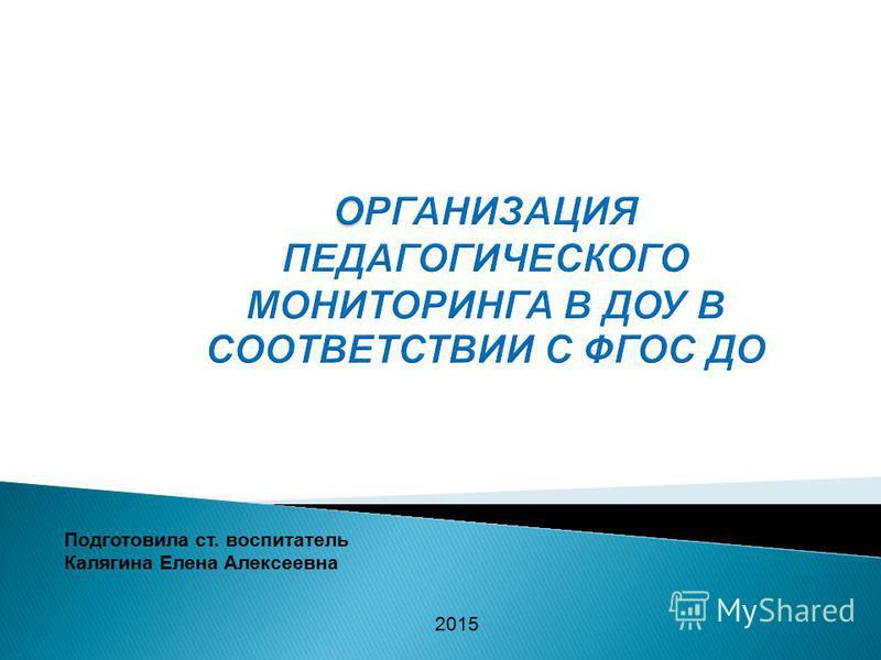Подготовила ст. воспитатель Калягина Елена Алексеевна 2015