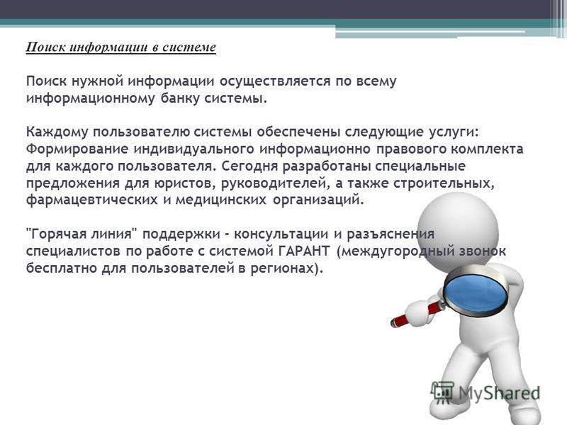 Поиск информации в системе Поиск нужной информации осуществляется по всему информационному банку системы. Каждому пользователю системы обеспечены следующие услуги: Формирование индивидуального информационно правового комплекта для каждого пользовател