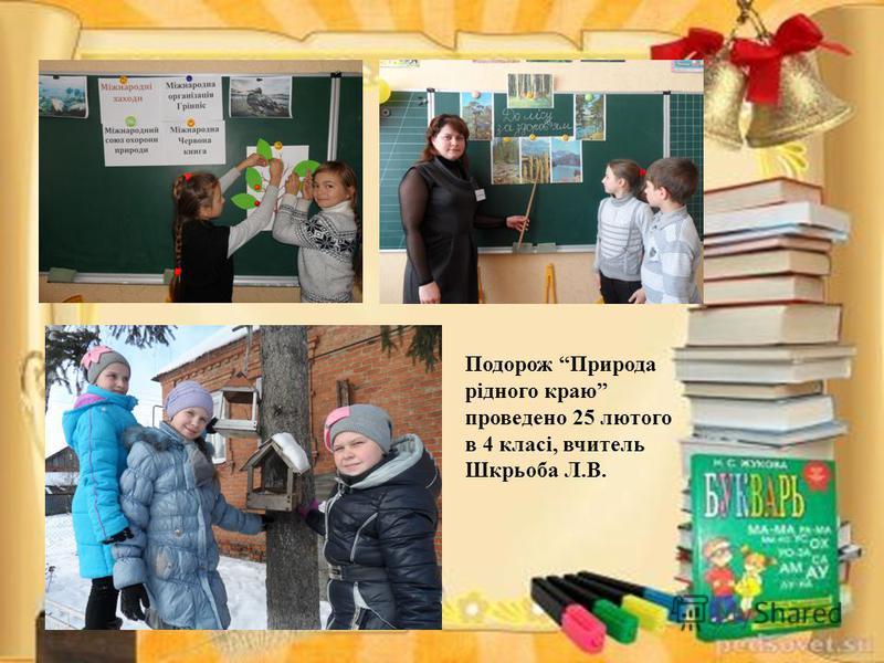Подорож Природа рідного краю проведено 25 лютого в 4 класі, вчитель Шкрьоба Л.В.