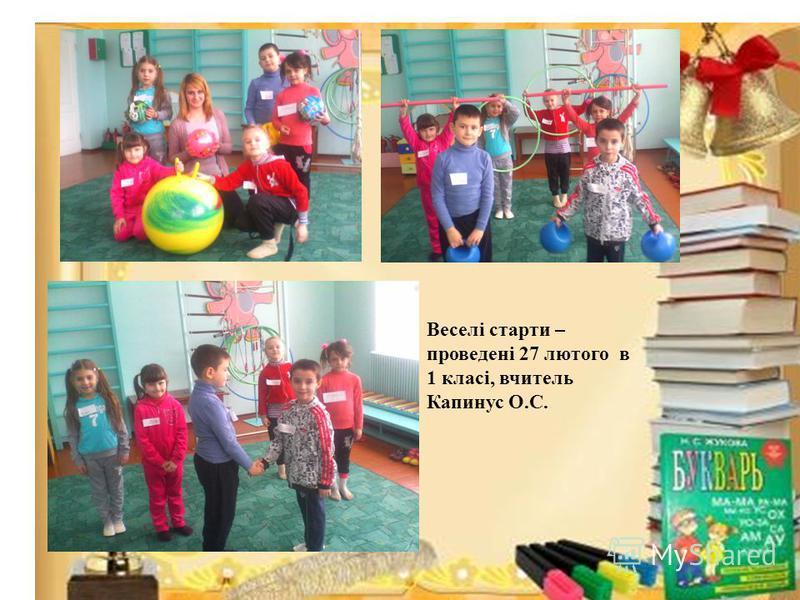 Веселі старти – проведені 27 лютого в 1 класі, вчитель Капинус О.С.
