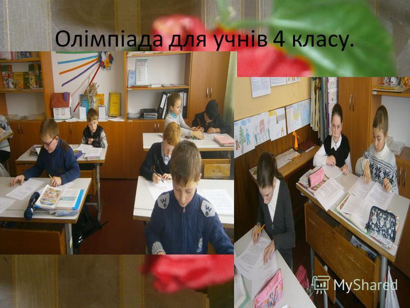 Олімпіада для учнів 4 класу.