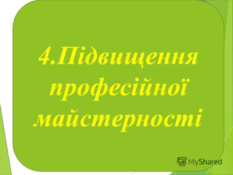 4.Підвищення професійної майстерності
