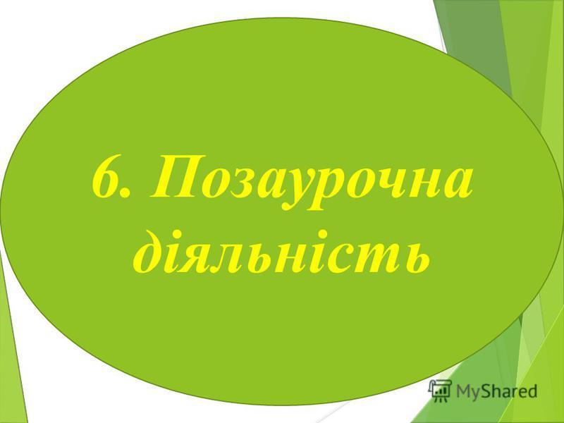 6. Позаурочна діяльність