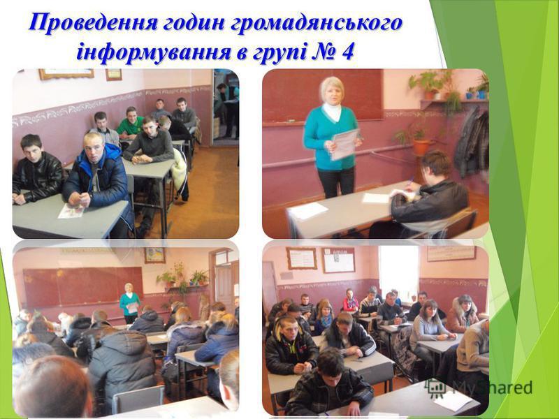 Проведення годин громадянського інформування в групі 4