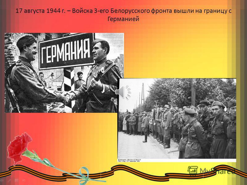 7 марта 1944 г. – Вступление советских войск на территорию Румынии