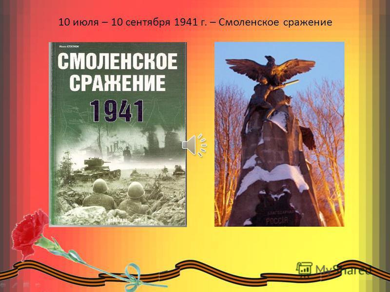 2 июня – 20 июня 1941 г. – Героическая оборона Брестской крепости