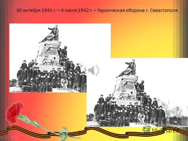 5 августа – 16 октября 1941 г. – Героическая оборона г. Одессы