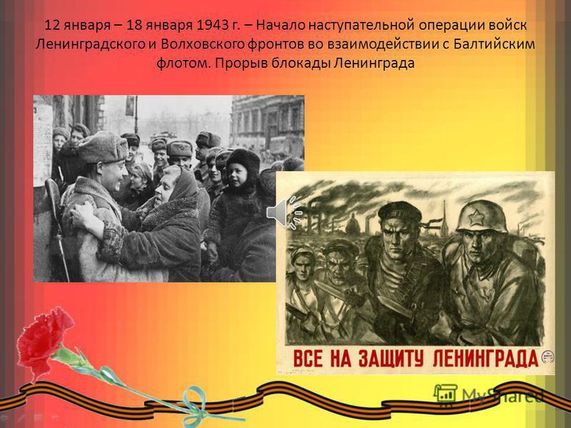 28 июля 1942 г. – Издан Приказ наркома обороны СССР 227 – «Ни шагу назад!»