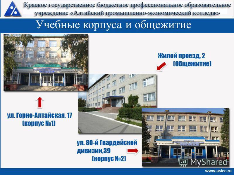Учебные корпуса и общежитие
