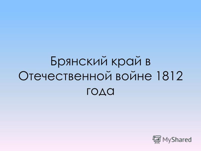Брянский край в Отечественной войне 1812 года