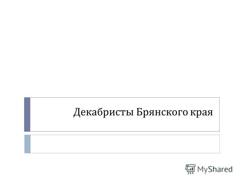 Декабристы Брянского края