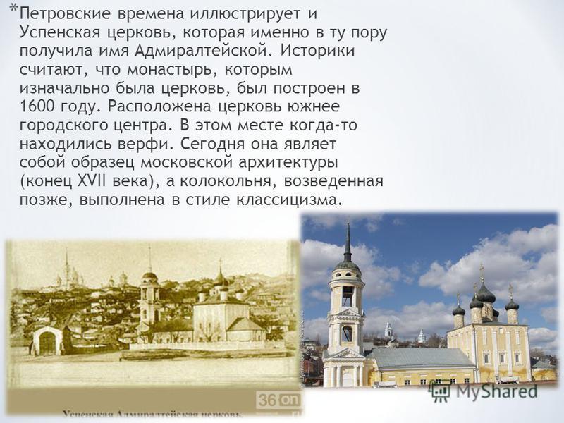 * Петровские времена иллюстрирует и Успенская церковь, которая именно в ту пору получила имя Адмиралтейской. Историки считают, что монастырь, которым изначально была церковь, был построен в 1600 году. Расположена церковь южнее городского центра. В эт