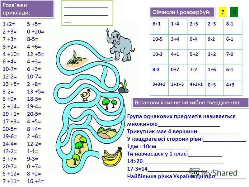 Розвяжи приклади: 1+2= 2 +3= 7 +3= 8 +2= 4 +10= 6 +4= 10-7= 12-2= 13 +5= 3-2= 6 +0= 2 +14= 19 +1= 17 +3= 20-5= 19-6= 14-4= 13-2= 3 +7= 20-7= 5 +12= 7 +11= 5 +5= 0 +20= 8-5= 4 +6= 12 +5= 4 +3= 6 +3= 10-7= 2 +8= 13 +5= 18-5= 19-4= 20-5= 4 +5= 8 +4= 2 +