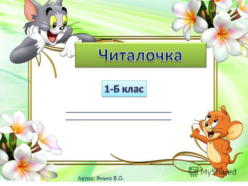 __________________________________ Автор: Янько В.О.