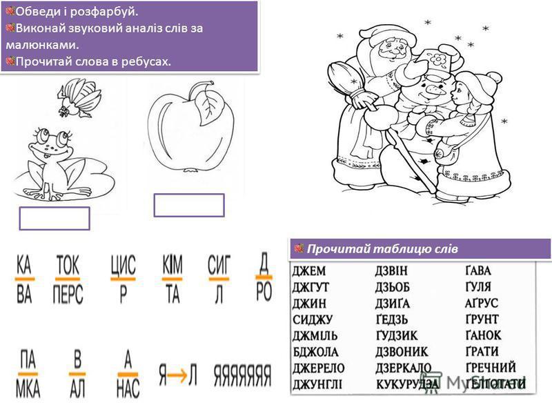 Обведи і розфарбуй. Виконай звуковий аналіз слів за малюнками. Прочитай слова в ребусах. Обведи і розфарбуй. Виконай звуковий аналіз слів за малюнками. Прочитай слова в ребусах. Прочитай таблицю слів