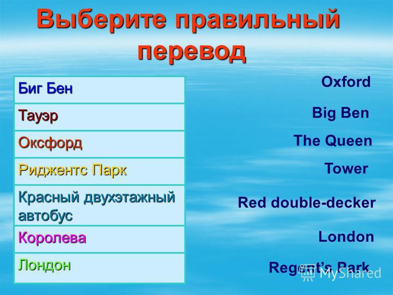 Выберите правильный перевод перевод Биг Бен Тауэр Оксфорд Риджентс Парк Красный двухэтажный автобус Королева Лондон Oxford Big Ben The Queen Tower Red double-decker London Regents Park
