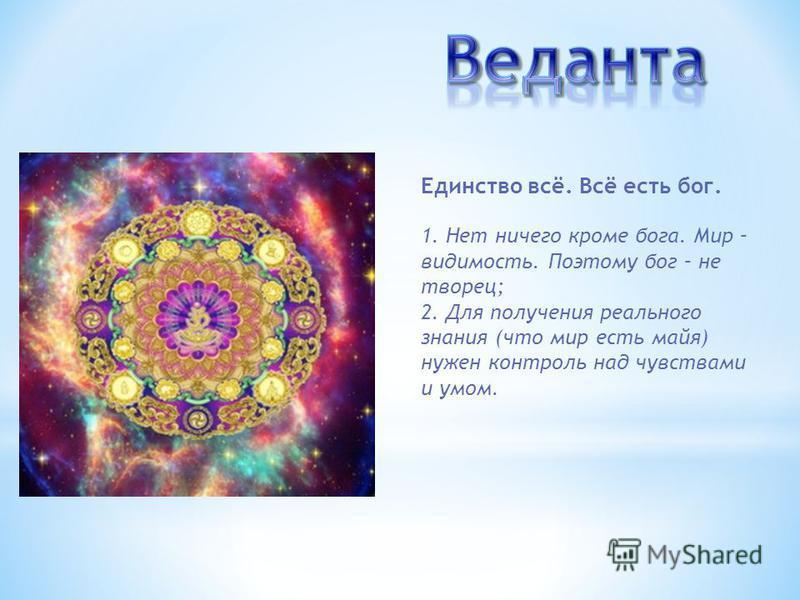 Цель – защита ведийского ритуализма 1. Веды достоверны - самоочевидно; 2. Душа вечна. Но сознание её не свойственно. Оно возникает при соединении с телом; 3. Учение о богах противоречиво.