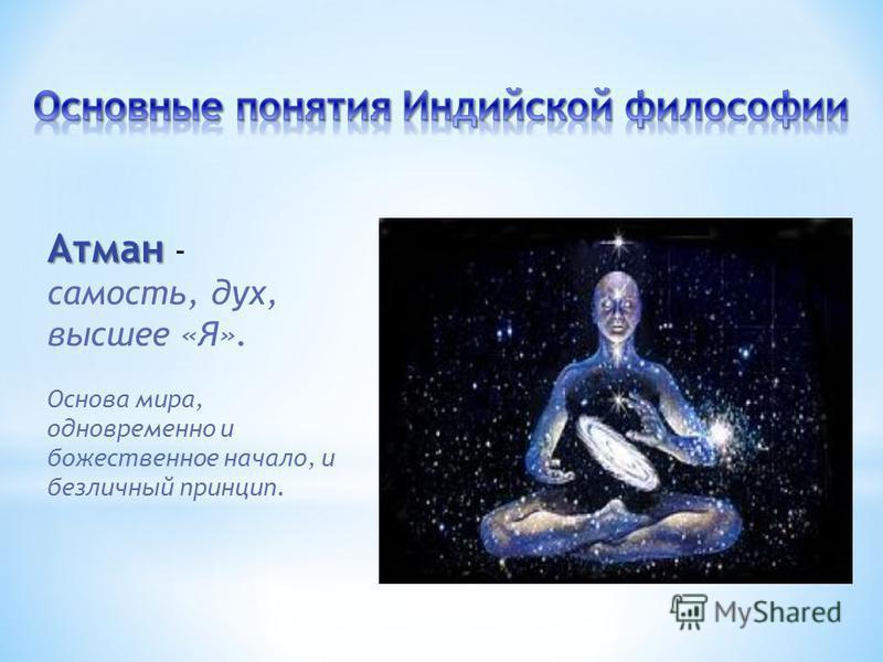 Брахман Брахман – Бог-Абсолюта. Брахману не может быть дано никакое определение, дать ему характеристику можно только через отрицание: бесконечный, неизменный, неподвижный.