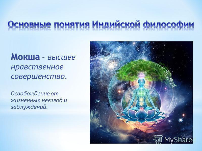 Дхарма Дхарма – извечный порядок вещей. Осознание человеком понятия Дхармы как понятия вечного и вневременного помогает обрести жизненную гармонию.