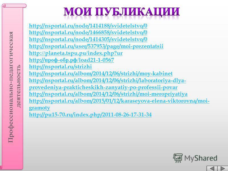 http://nsportal.ru/node/1414188/svidetelstvo/0 http://nsportal.ru/node/1466858/svidetelstvo/0 http://nsportal.ru/node/1414305/svidetelstvo/0 http://nsportal.ru/user/537953/page/moi-prezentatsii http://planeta.tspu.pu/index.php?ur http:// проф - обр.