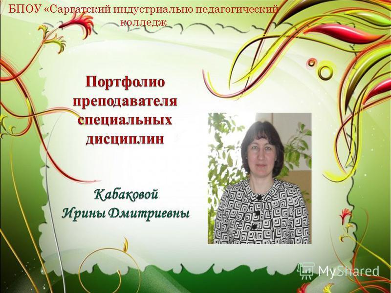 БПОУ «Саргатский индустриально педагогический колледж