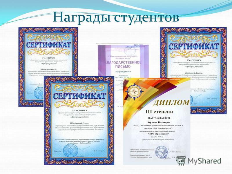 Награды студентов