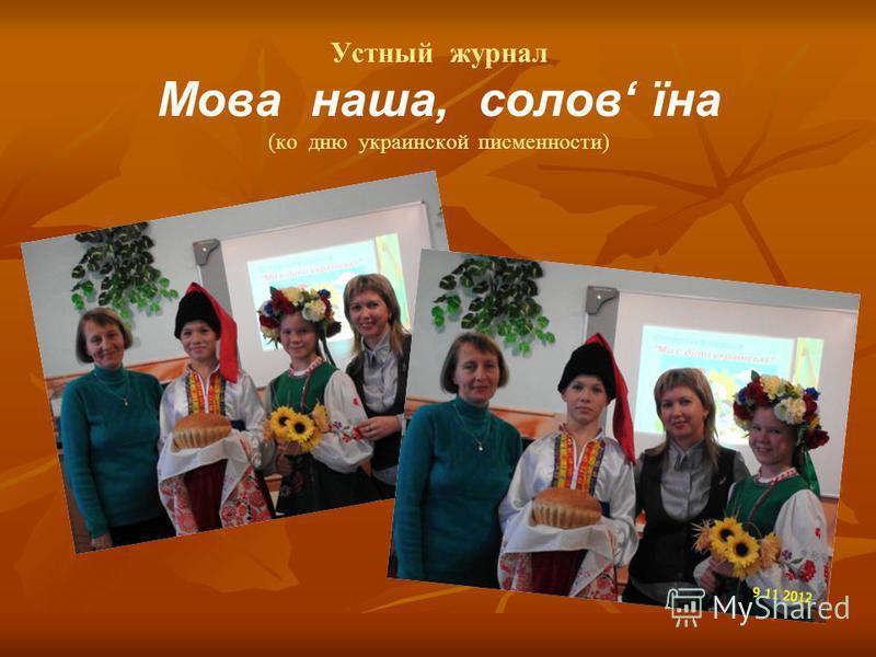 Устный журнал Мова наша, солов їна (ко дню украинской письменности)