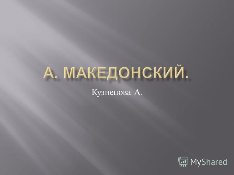 Кузнецова А.