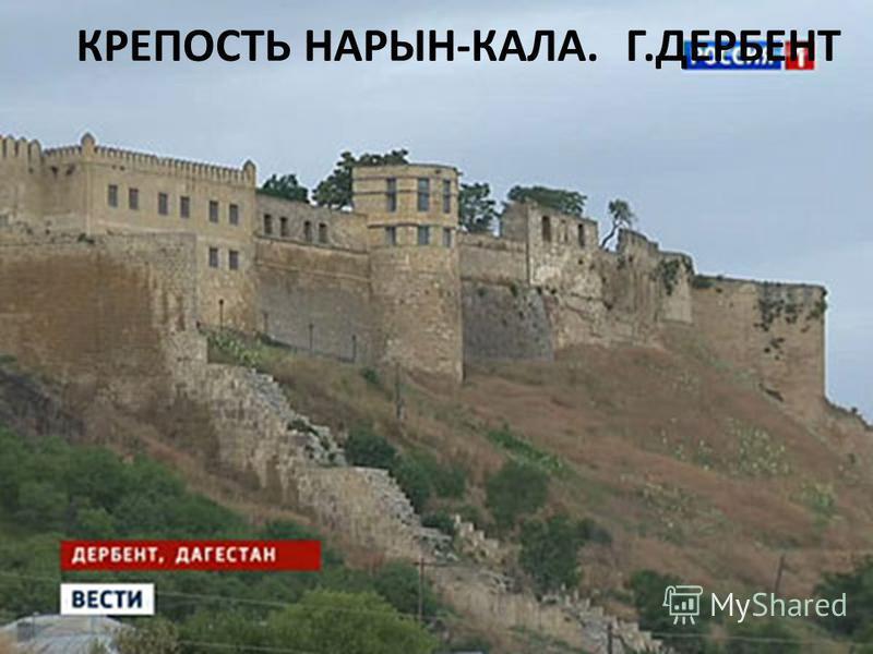 КРЕПОСТЬ НАРЫН-КАЛА. Г.ДЕРБЕНТ
