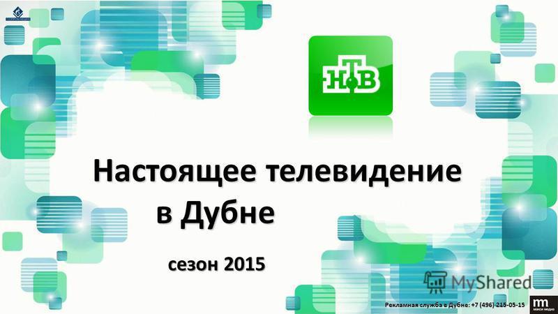 Настоящее телевидение в Дубне в Дубне сезон 2015 Рекламная служба в Дубне: +7 (496) 215-05-15