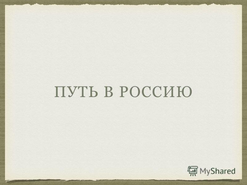ПУТЬ В РОССИЮ