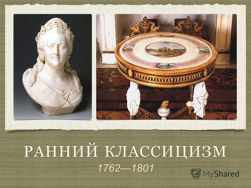 РАННИЙ КЛАССИЦИЗМ 17621801