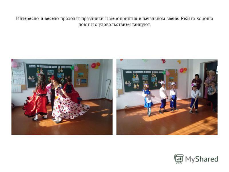 Интересно и весело проходят праздники и мероприятия в начальном звене. Ребята хорошо поют и с удовольствием танцуют.
