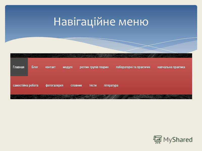 Навігаційне меню