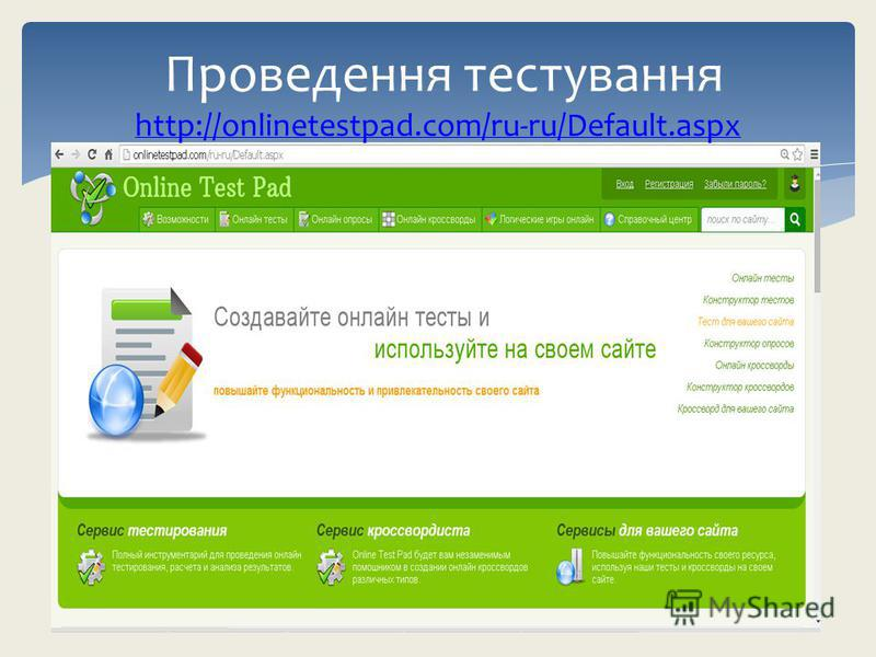 Проведення тестування http://onlinetestpad.com/ru-ru/Default.aspx http://onlinetestpad.com/ru-ru/Default.aspx