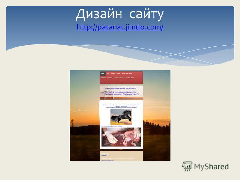 Дизайн сайту http://patanat.jimdo.com/ http://patanat.jimdo.com/