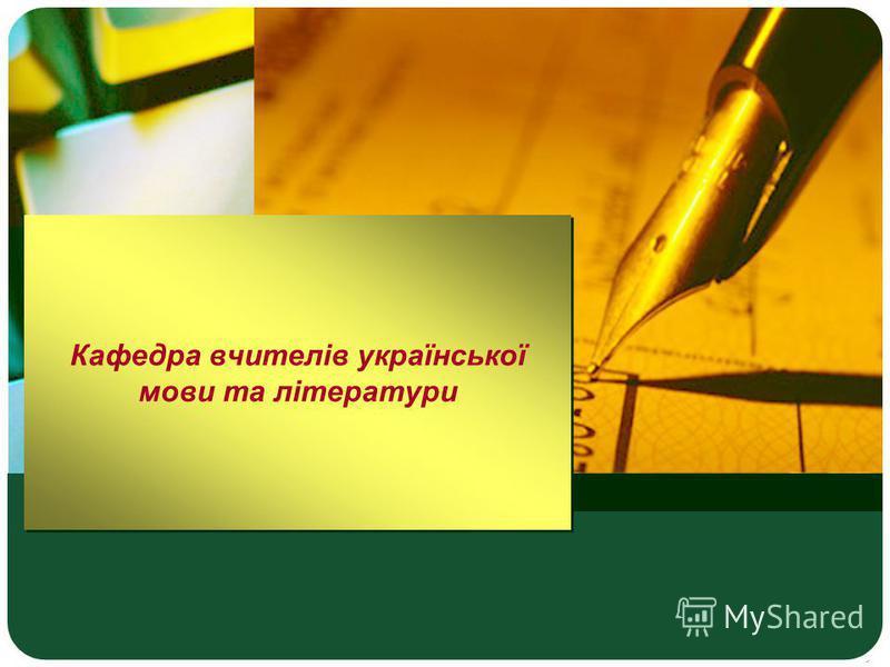 Кафедра вчителів української мови та літератури