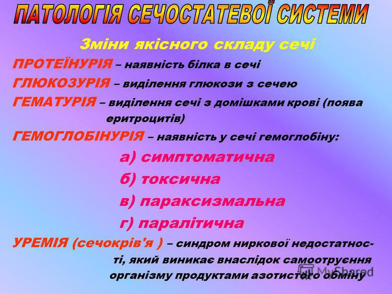 Зміни якісного складу сечі ПРОТЕЇНУРІЯ – наявність білка в сечі ГЛЮКОЗУРІЯ – виділення глюкози з сечею ГЕМАТУРІЯ – виділення сечі з домішками крові (поява еритроцитів) ГЕМОГЛОБІНУРІЯ – наявність у сечі гемоглобіну: а) симптоматична б) токсична в) пар