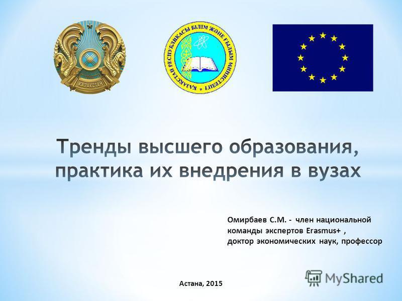 Омирбаев С.М. - член национальной команды экспертов Erasmus+, доктор экономических наук, профессор Астана, 2015