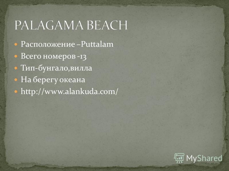 Расположение –Puttalam Всего номеров -13 Тип-бунгало,вилла На берегу океана http://www.alankuda.com/