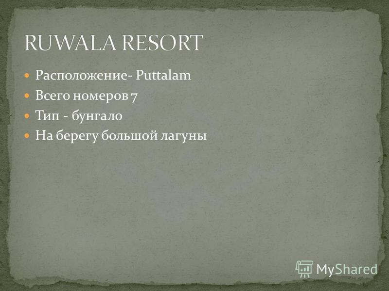 Расположение- Puttalam Всего номеров 7 Тип - бунгало На берегу большой лагуны