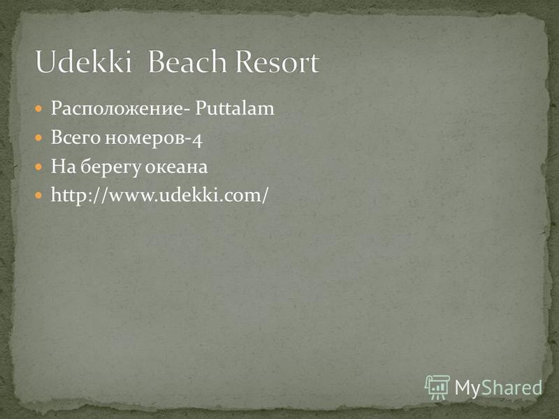 Расположение- Puttalam Всего номеров-4 На берегу океана http://www.udekki.com/