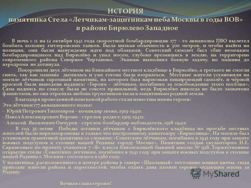 ИСТОРИЯ памятника Стела «Летчикам-защитникам неба Москвы в годы ВОВ» в районе Бирюлево Западное В ночь с 11 на 12 октября 1941 года скоростной бомбардировщик 177 – го авиаполка ПВО вылетел бомбить колонну гитлеровских танков. Была низкая облачность в