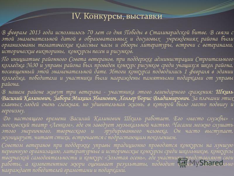 IV. Конкурсы, выставки В феврале 2013 года исполнилось 70 лет со дня Победы в Сталинградской битве. В связи с этой знаменательной датой в образовательных и досуговых учреждениях района были организованы тематические классные часы и обзоры литературы,