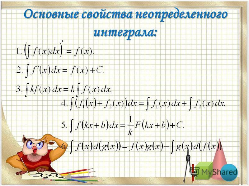 Основные свойства неопределенного интеграла: