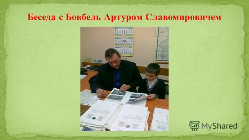 Беседа с Бовбель Артуром Славомировичем