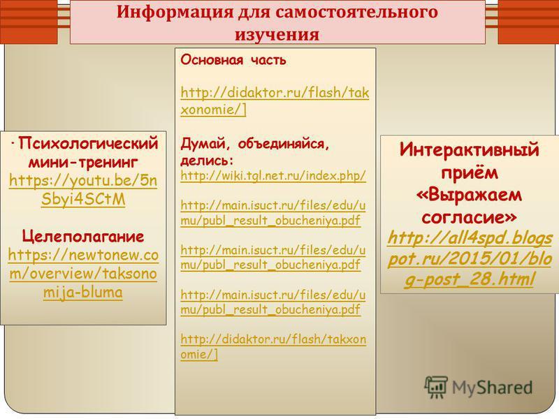 Информация для самостоятельного изучения ·Психологический мини-тренинг https://youtu.be/5n Sbyi4SCtM Целеполагание https://newtonew.co m/overview/taksono mija-bluma Основная часть http://didaktor.ru/flash/tak xonomie/] Думай, объединяйся, делись: htt