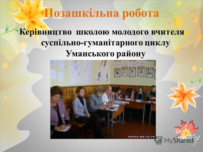 Позашкільна робота Участь у Всеукраїнському дитячому конкурсі «Країна зірок»
