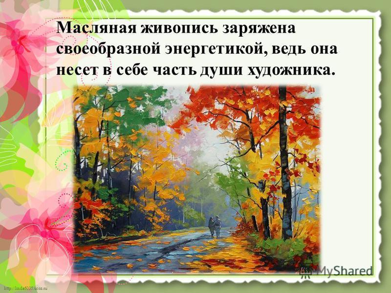 http://linda6035.ucoz.ru/ Масляная живопись заряжена своеобразной энергетикой, ведь она несет в себе часть души художника.