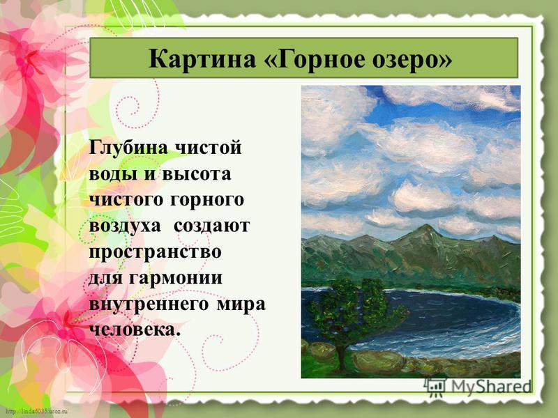 http://linda6035.ucoz.ru/ Глубина чистой воды и высота чистого горного воздуха создают пространство для гармонии внутреннего мира человека. Картина «Горное озеро»